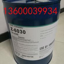 道康寧6030/6011橡膠促進劑,玻纖偶聯劑圖片