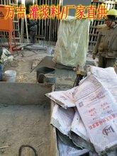 梁柱加固灌浆料信誉厂家武汉新洲销售_欢迎咨询图片