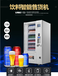 鶴壁零食飲料智能自動售貨機酒店供應安全用品自動販賣機