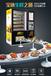浙江蔬菜盒飯自動販賣機社區供應食用油自動售貨機