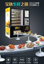 茂名蔬菜水果自动售货机医院供应快餐自动贩卖机