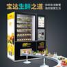佛山触摸屏式水果自动售卖机蔬菜生鲜自动售货机厂家直销