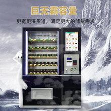 宝达触摸屏式自动售货机饮料零食自动售卖机厂家价格