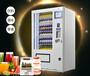 菏澤多功能飲料自動售貨機學校零食自動販賣機24小時自動售賣機