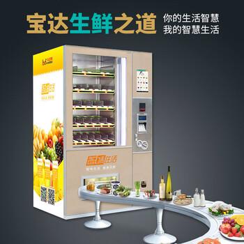 煙臺水果自動售貨機蔬菜生鮮自動售賣機廠家直銷