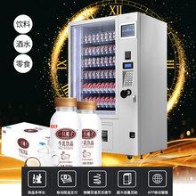 赣州啤酒自动售货机饮料零食自动售卖机厂家价格