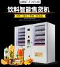 寶達智能自動售貨機VMNT-T1+10D雙柜大容量可售飲料零食廠家價格