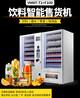 安徽飲料自動售貨機雙柜大容量泡面辣條綜合零食自動販賣機