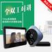 2.4G低功耗高清視頻傳輸方案wifi可視對講貓眼無線雙工對講門鈴