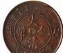 户部的大清铜币什么样的价格才好出手?