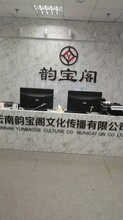 西南地区指定古玩鉴定交易中心——云南昆明图片