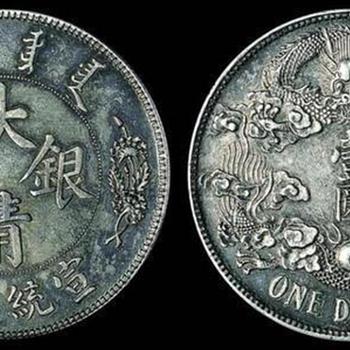 昆明大清银币近期成交记录