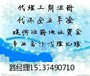 营业执照工商登记咨询企业注册公司办照代理许昌