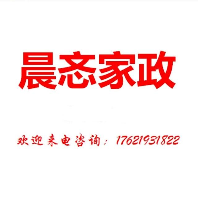 上海晨忞家政服务有限公司