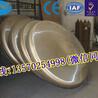 厂家生产加工碟形椭圆形球形封头管帽不锈钢平底堵头