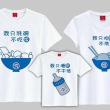 郴州定做广告衫厂郴州批发广告文化衫印刷厂图片