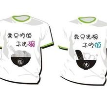 岳阳文化衫定做长沙广告衫定做岳阳文化衫定做岳阳广告衫定做图片