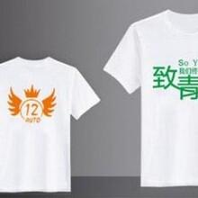 长沙定做广告衫株洲T恤衫制造厂图片