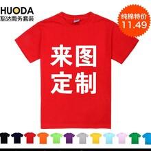 长沙T恤衫印刷厂家株洲文化衫制造印刷公司图片