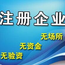广州工商注册公司注册变更注销,个体户注册,提供地址