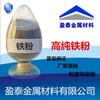 高纯铁粉金属铁粉纳米铁粉还原铁粉末羰基超细铁粉磁铁粉