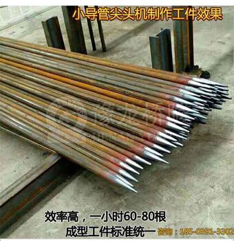 重庆璧山小导管尖头机/小导管尖头成型机诚信供货商家