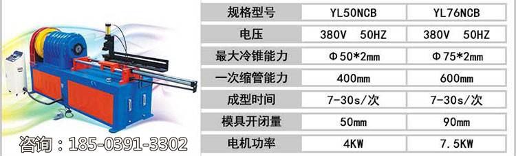 云南德宏小导管尖头机/小导管锥尖机多少钱一台