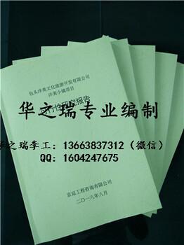 天祝县能做可行性报告公司-写报告找正规企业