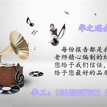 昭通市编写立项报告-做工业生产项目立项申请报告图片