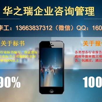 肃南县做可行性报告-包办立项