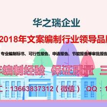 绥宁县写项目可行性研究报告质量好的报告公司图片