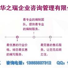 沂水县写可行性研究报告/专门做报告单位图片