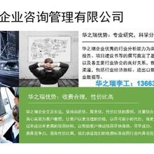 登封市写可行性研究报告公司-写可研有案例图片
