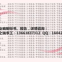 会昌县-会昌县做标书公司-本地做标书办公地点图片