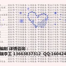 磐安县写可行性报告公司-本地(立项申请)写可研图片