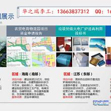 泰宁县写可行性报告/项目建设立项审批报告图片