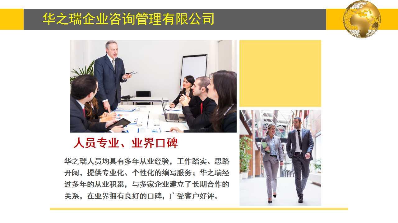 昌江写项目可行性研究报告/编写可研报告