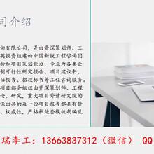 习水县编写当地项目立项申请报告/立项报告编制公司图片