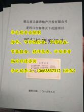 江川县做标书代做公司-专家做标书高质量图片