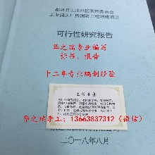 冀州市-冀州市专业做标书公司做标书详情了解图片