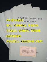 汉阴县写可行性报告公司-代写可研报告汉阴县图片