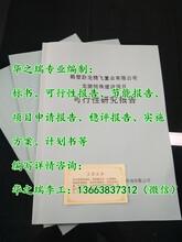 内江做投标书公司-做高端标书专业标书专业收费图片