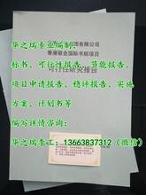 京山县写可行性报告/项目建设立项审批报告图片