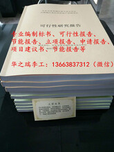 利津县做标书制作-做份标书优惠价格图片