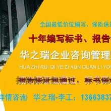 东明县编写当地项目立项申请报告/立项报告编制公司图片