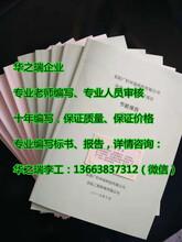 天台县做项目实施方案-能源PPP图片