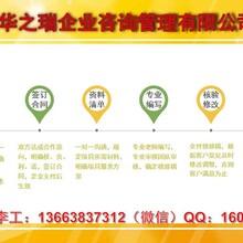 黄龙县-黄龙县专业做标书公司做标书详情了解图片