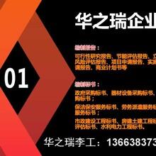 高邑县做标书的公司-本地做标书找专业的高邑县图片