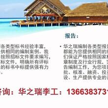 晋江市-晋江市做立项申请报告公司正规做立项报告书图片