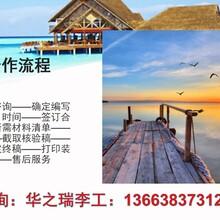 拜泉县-拜泉县做标书公司-专门代做标书公司价格咨询图片